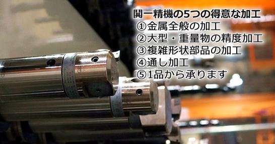 鬨一精機の5つの得意な加工 1.金属全般の加工 2.大型・重量物の精度加工 3.複雑形状部品の加工 4.通し加工 5.1品から承ります