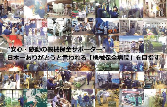 """""""安心・感動の機械保全サポーター"""" 日本一ありがとうと言われる「機械保全病院」を目指す"""