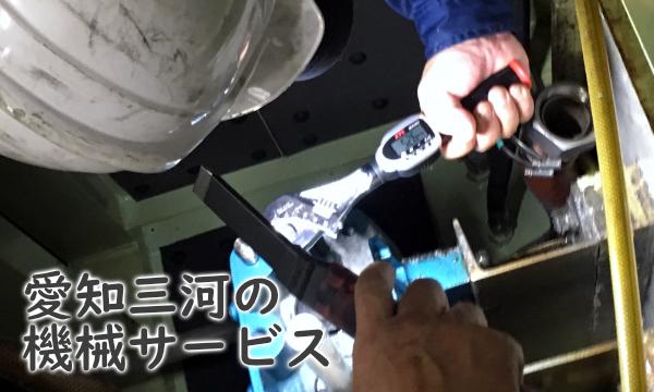 愛知三河の機械サービス