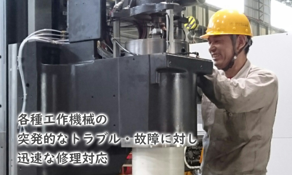 各種工作機械の突発的なトラブル・故障に対し迅速な修理対応