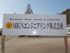 MKNエンジニアリング株式会社のイメージ