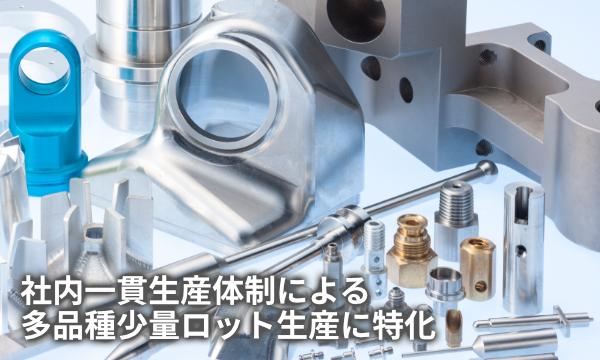 社内一貫生産体制による多品種少量ロット生産に特化