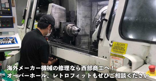 海外メーカー機械の修理なら西部商工へ! オーバーホール、レトロフィットもぜひご相談ください
